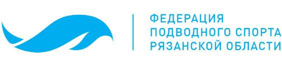 Федерация подводного спорта Рязанской области