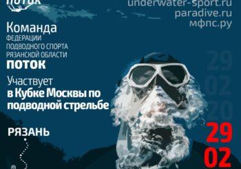 Тренировки команды «ПОТОК» перед Кубком Москвы по подводной стрельбе