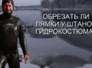 Стоит ли обрезать лямки у штанов гидрокостюма для подводной охоты?