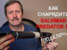 Как снарядить ружье SALVIMAR PREDATOR 55 для подводной охоты