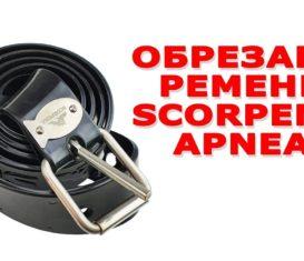 Как обрезать ремень Scorpena APNEA