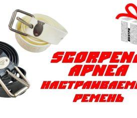 Настраиваемые ремни Scorpena Apnea