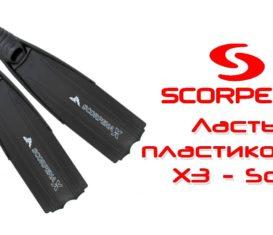 Ласты Scorpena X3 — Soft с пластиковой лопастью