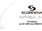 Трубка Scorpena Apnea F2 белая